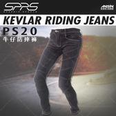[安信騎士] SPRS PS20 經典黑 牛仔彈性防摔褲 4件式 CE護膝 SPEED-R