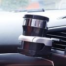 車載置物架 車載水杯架汽車出風口置物架車內放茶杯子飲料支架煙灰缸【快速出貨八折搶購】