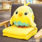 卡通蛋殼小雞抱枕被子兩用靠墊辦公室空調被毯子午睡枕雞年吉祥物 樂芙美鞋 YXS