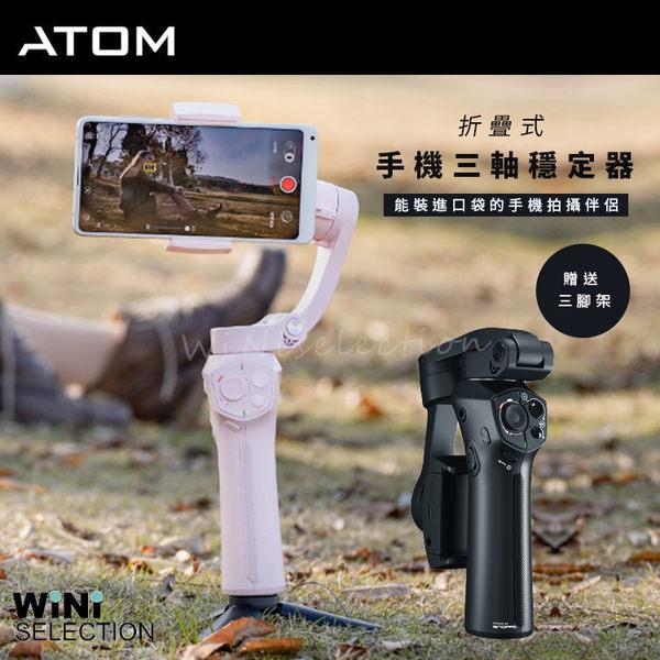 SNOPPA ATOM三軸穩定器 口袋手持穩定器 摺疊迷你 支援無線充電 支援麥克風 橫拍豎拍 運動攝影[WiNi]