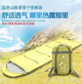 夏季戶外睡袋 超輕便攜薄款成人露營旅行旅游透氣舒適睡袋igo  伊鞋本鋪