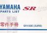 【二手書R2YB】b 1998年12月《YAMAHA Parts List 零件