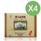 【南紡購物中心】台記蒜頭精【台灣優質農產蒜頭精有豐富的營養素】4盒入 60顆/盒