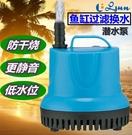 多功能抽水馬達 抽水馬達 110V 揚水馬達 55W 循環馬達 水族箱用 USB抽水馬達