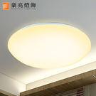 【豪亮燈飾】LED-50W 星鑽吸頂燈(...
