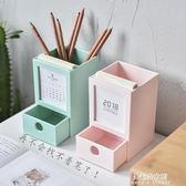 文具收納架韓國時尚小清新辦公收納文具盒19年日歷筆插桌面收納筆筒  朵拉朵衣櫥