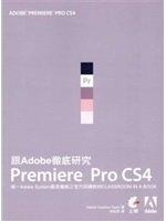二手書博民逛書店《跟Adobe徹底研究Premiere Pro CS4 (附》