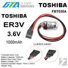 ✚久大電池❚ 日本 東芝 TOSHIBA ER3V FBT030A 台達 FUJI NB2 PLC 【工控電池】TO9