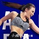 內衣運動內衣女士跑步防震聚攏健身瑜伽睡眠背心式無鋼圈運動文胸 【全館免運】