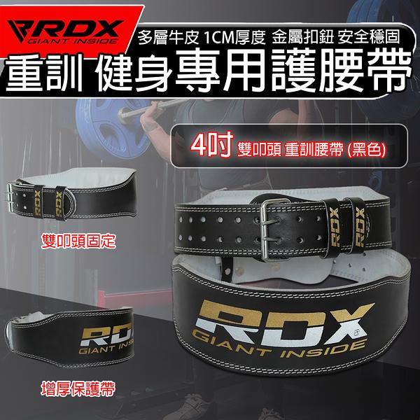 【RDX】英國 真皮舉重腰帶 WBS- 4RB 重訓 快釦 蹲舉 雙扣頭腰帶 腰帶 真皮製 D70048