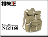 ★相機王★National Geographic NG5168 小型雙肩後背包 相機包