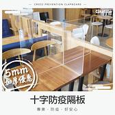 【空間特工】十字防疫隔板 5mm特別加厚 台灣製 防疫隔板 辦公室隔板 透明壓克力板 EPA504