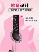 吉他 吉他初學者學生用女男38寸粉色女生款入門吉塔自學網紅樂器可愛 阿薩布魯
