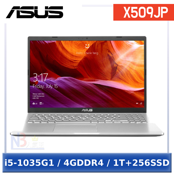 【99成新品】 ASUS X509JP-0121S1035G1 15.6吋 筆電 (i5-1035G1/4G/1T/256SSD/W10H)
