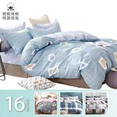 雙人 活性印染100%精梳純棉雙人床包鋪棉兩用被四件組-閃耀【多款】