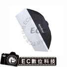 【EC數位】Godox 神牛 SB-BW-80120 80x120 cm 柔光箱 柔光罩 柔光布 Bowens