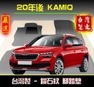 【鑽石紋】20年後 Kamiq腳踏墊 /台灣製、工廠直營 / kamiq腳踏墊 kamiq 腳踏墊 kamiq踏墊 kamiq 車廂墊