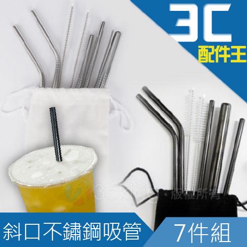 Lestar 環保不鏽鋼斜口吸管 黑色/銀色 (7件組)細/彎/粗吸管 清潔刷 斜口 可插手搖杯 SGS認證