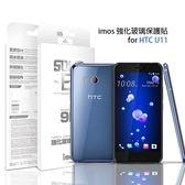 【現貨】imos 9H 強化 0.2mm 2.5D 強化玻璃貼 HTC U11(黑邊)