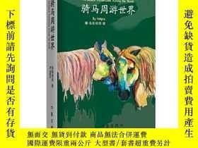 全新書博民逛書店騎馬周遊世界(精裝)Y12312 海勒根那 作家出版社 ISBN:9787521208115 出版2020