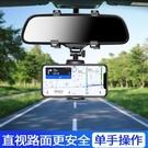 車載手機支架后視鏡導航支撐架通用汽車行車記錄儀卡扣式【輕派工作室】