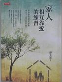 【書寶二手書T6/心靈成長_IM7】家人相互靠近的練習_廖玉蕙