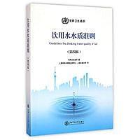 簡體書-十日到貨 R3Y【WHO飲用水水質準則(第四版)】 9787313123671 上海交通大學出版社 作者