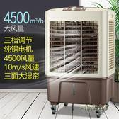 小鴨冷風機工業空調扇制冷單冷冷氣風扇水冷商用家用移動小空調器MBS「時尚彩虹屋」