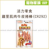 寵物家族-活力零食-雞里肌肉牛皮捲棒(CR292)120g