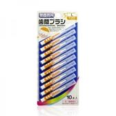 奈森克林 I 型牙間刷1.5mm-L(10入/卡)