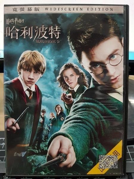 挖寶二手片-D66-正版DVD-電影【哈利波特:鳳凰會的密令】-丹尼爾雷德克里夫 魯伯葛林特(直購價)