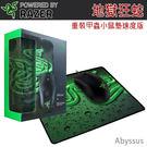 【免運費】Razer 雷蛇 Abyssus 地獄狂蛇 2000dpi 有線滑鼠 + 重裝甲蟲小鼠墊速度版