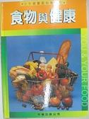 【書寶二手書T4/少年童書_KI1】小牛頓實用科學入門9-食物與健康_Judy Tatchel