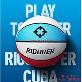 籃球7號防滑耐磨成人專用真皮PU小學生比賽訓練6號兒童5號球【齊心88】