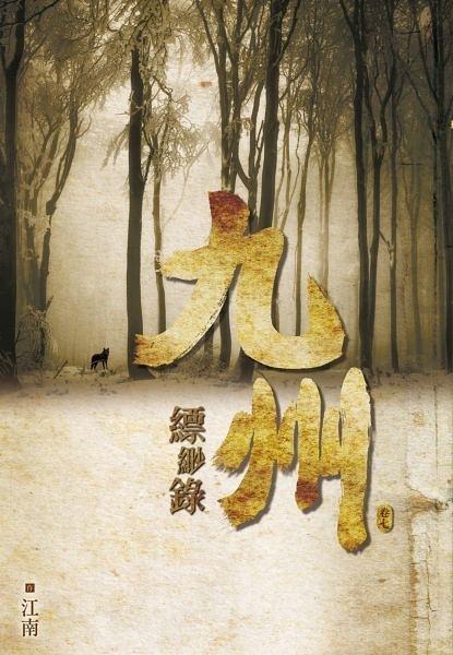 九州縹緲錄(七)【城邦讀書花園】