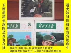 二手書博民逛書店解放軍畫報罕見1978 6 9 10三本Y277606