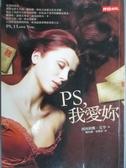 【書寶二手書T6/一般小說_HBE】PS我愛妳_宋瑛堂, 西西莉雅艾