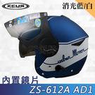 【ZEUS  ZS 612A AD1 消光寶藍/白 半罩 瑞獅 安全帽 超輕量 安全帽】雙層鏡片、免運費