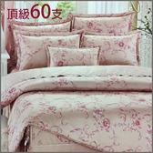 【免運】頂級60支精梳棉 雙人 薄床包(含枕套) 台灣精製 ~羅曼羅蘭/深粉~ i-Fine艾芳生活