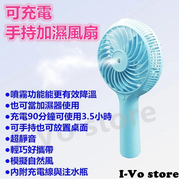【24H快速出貨】手持式噴霧水冷扇-手持風扇-加濕風扇-美容保濕扇-充電式風扇-降溫神器