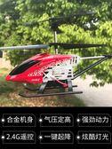 遙控飛機直升機充電兒童耐摔飛行器航模型男孩玩具直升飛機 運動部落