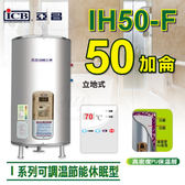 亞昌【I系列 可調溫休眠型】立地式 50加侖IH50-F儲存式電熱水器