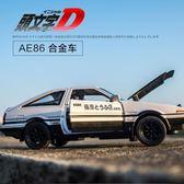 頭文字d豐田AE86合金車模兒童玩具回力小汽車合金車仿真汽車模型 免運直出交換禮物
