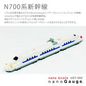 【日本KAWADA河田】Nanoblock迷你積木-nanoGauge 列車收藏 N700系新幹線 nGT-002