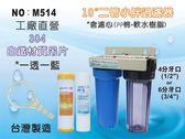 """【龍門淨水】10""""小胖過濾器 二道 一透一藍 白鐵吊片淨水器 前置過濾 (軟水)(含濾心)(M514)"""