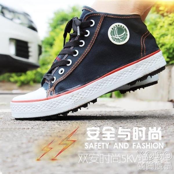 安全鞋5KV電工電力絕緣鞋夏季時尚防臭吸汗勞保解放工作鞋國家電網 快速出貨