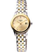 【滿額禮電影票】LONGINES 浪琴 旗艦系列真鑽機械錶女錶-半金 L42743377