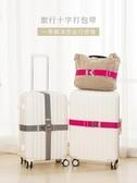 出國旅行行李拉桿箱一字十字捆綁帶托運加固帶彈力扣帶打包帶防爆 聖誕交換禮物
