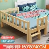 實木兒童床帶小床兒童男孩女孩公主床單人床邊床加寬拼接大床【免運】