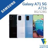 【贈耳罩式耳機+環保購物袋】SAMSUNG Galaxy A71 5G (8G/128G) A716 6.7吋智慧型手機【葳訊數位生活館】